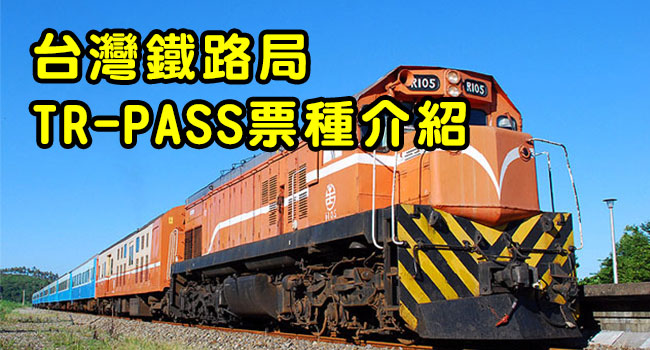 【TR-PASS】臺灣鐵路旅遊券用過了嗎?環島最佳交通選擇,票種,使用方式,購買攻略一覽! | 奇奇筆記