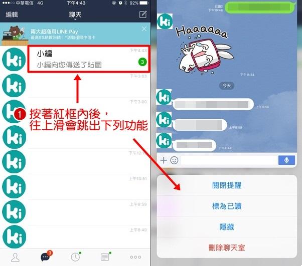 【LINE密技】教你如何讓LINE訊息已讀不回,不會被發現!iPhone專屬功能,不用額外下載APP,限定型號。 | KiKiNote ...
