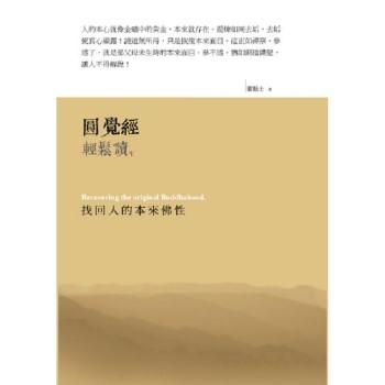 金石堂 - 佛教經典/解說 佛教 宗教命理 中文書
