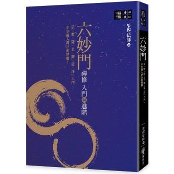 金石堂 - 禪修|佛教|宗教命理|中文書