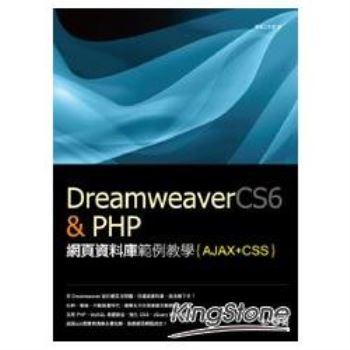 Dreamweaver CS6 & PHP網頁資料庫範例教學-金石堂