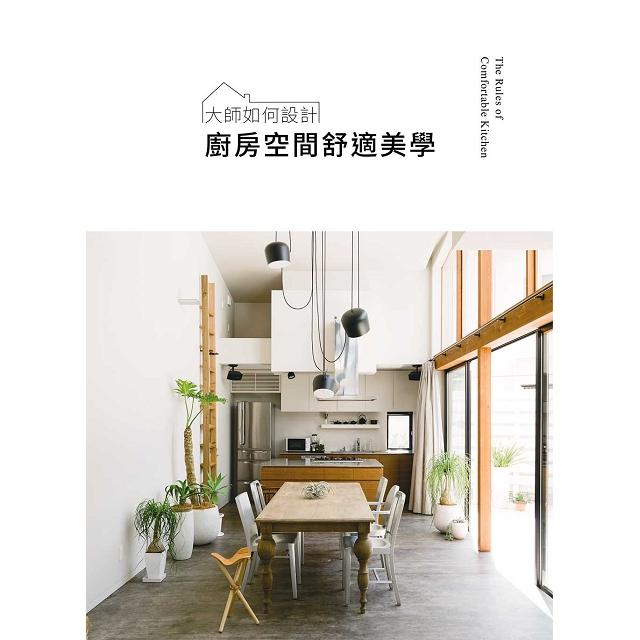 ninja ultra kitchen system kitchens painted orange 大師如何設計 廚房空間舒適美學 金石堂