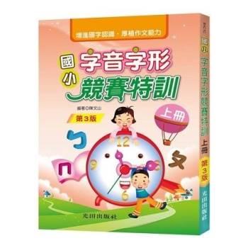 金石堂-國小字音字形競賽特訓(上冊)第3版