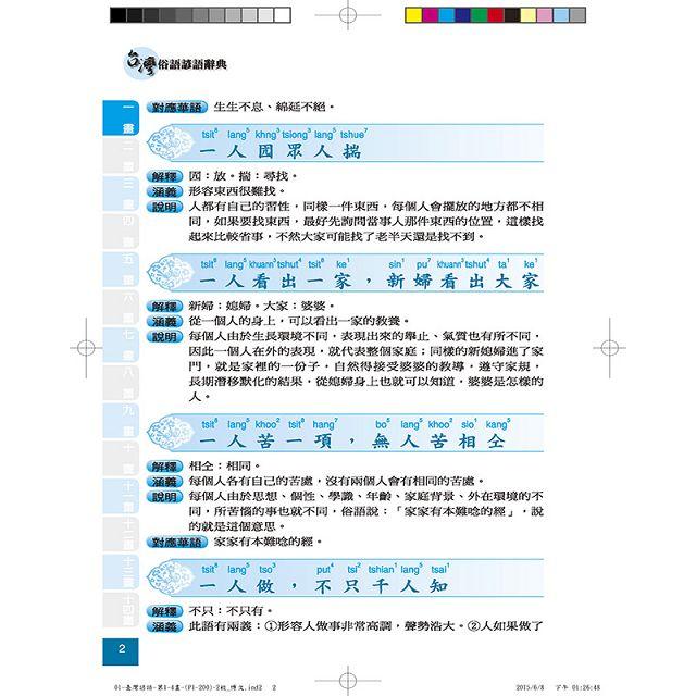 臺灣俗語諺語辭典-金石堂網路書店