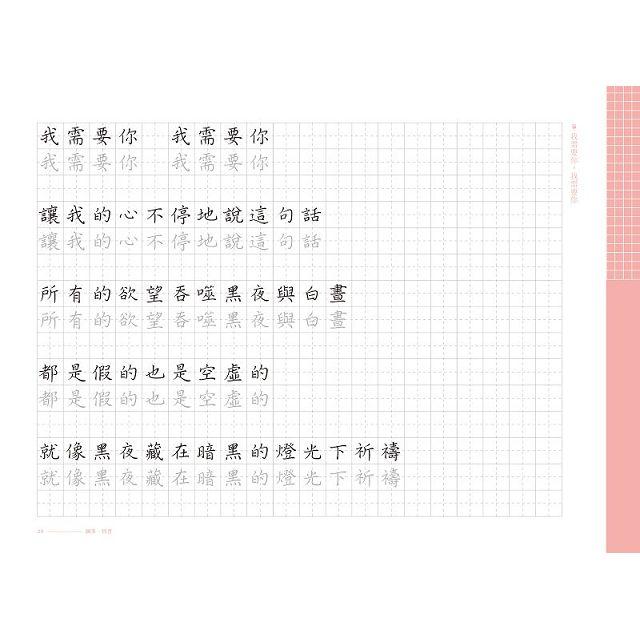 50+ グレア 愛 漢字 習字 - さととめ