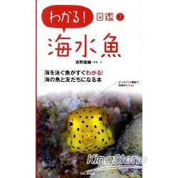 海水魚詳解圖鑑-金石堂