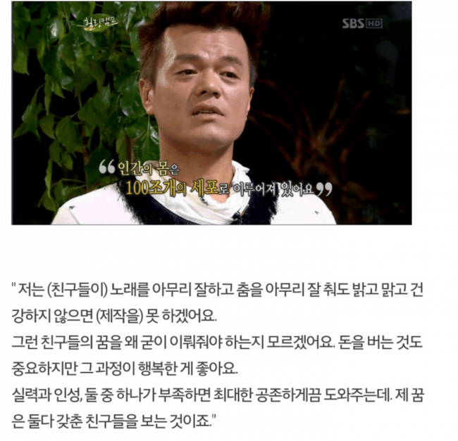 Park Jin Young explains what he looks for in a star/ Bada