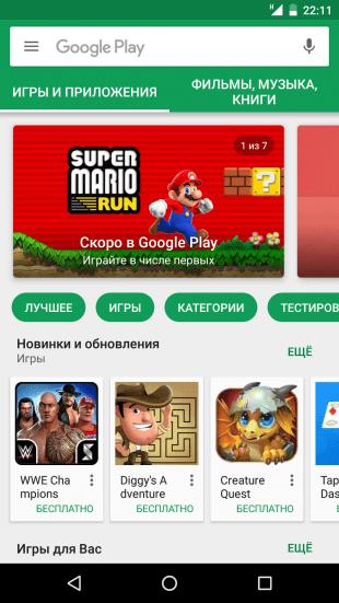 Түпнұсқа iPhone-ді қалай ажыратуға болады: Google Play