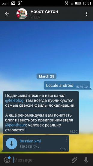 как русифицировать telegram: android