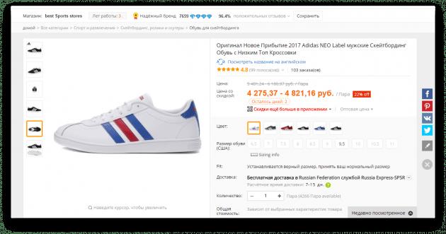 ce85b7e3 Подделки часто имеют необычные цвета и принты, которые никогда не  выпускались настоящим брендом. Вот, например, Adidas Neo VL Court с  AliExpress. с цветными ...