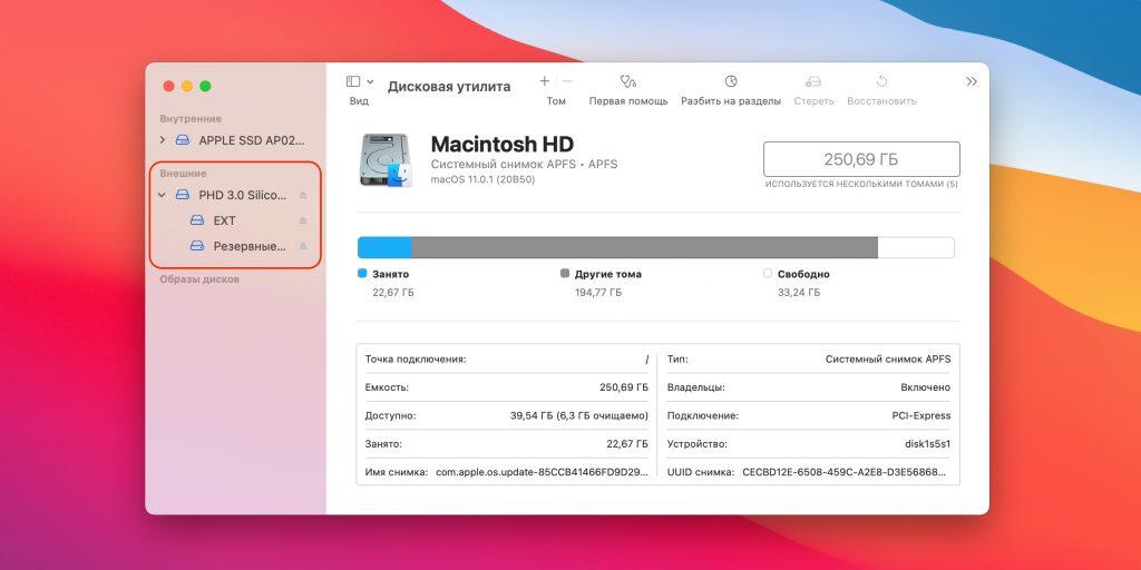 Компьютер не видит жёсткий диск: проверьте, виден ли диск в «Дисковой утилите»