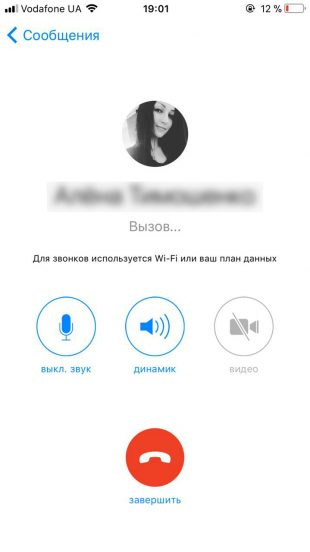 Cuộc gọi miễn phí qua Internet trong Facebook Messenger