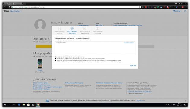 Πώς να επαναφέρετε τις απομακρυσμένες επαφές στο iPhone από ένα αντίγραφο αρχειοθέτησης στον ιστότοπο ICLOUD