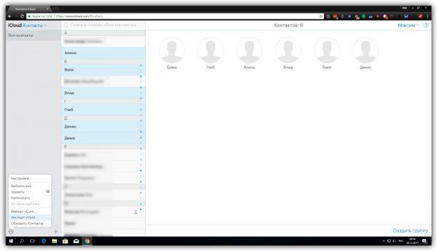 Πώς να επαναφέρετε τις απομακρυσμένες επαφές στο iPhone χρησιμοποιώντας τη χειροκίνητη εξαγωγή επαφών από το iCloud