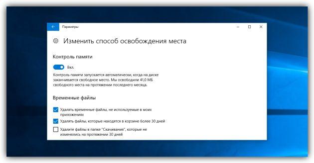 Windows жүйесінде дискіні қалай тазартуға болады: Дискіні автоматты түрде тазалау (тек Windows 10)