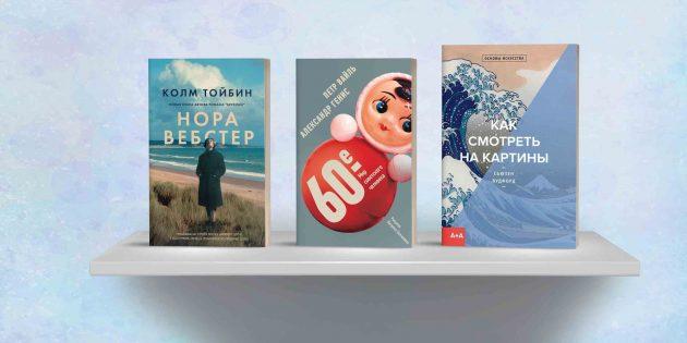 Что мы читали в апреле: 8 захватывающих книжных новинок