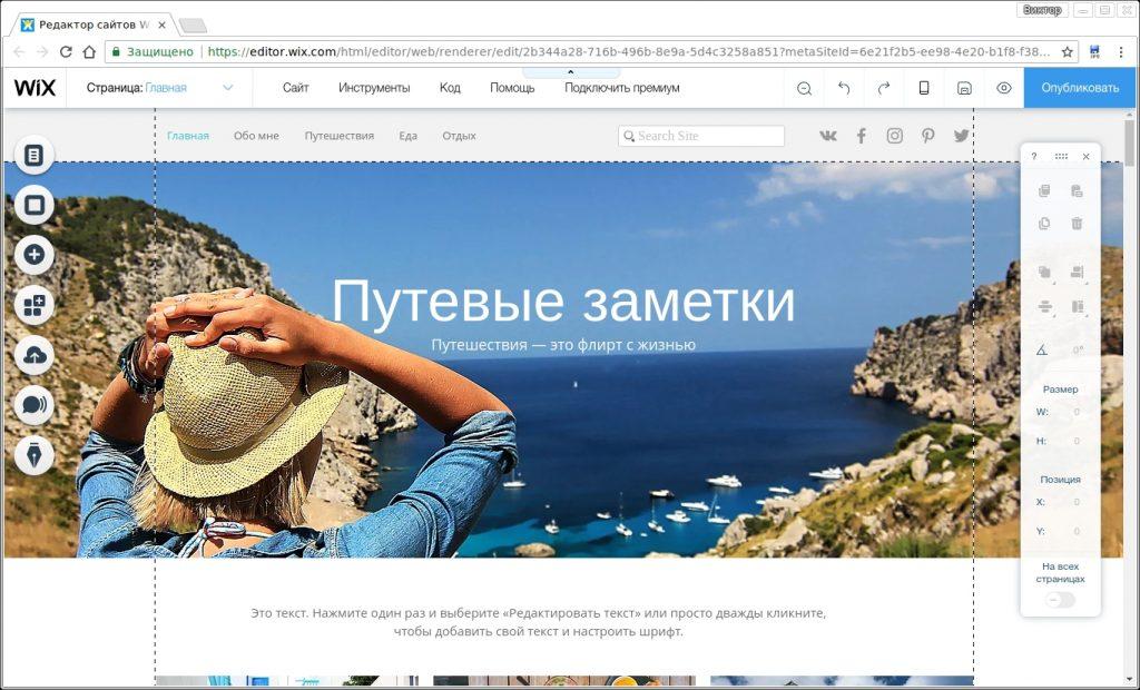 Веб-сайттар дизайнерлері: Wix