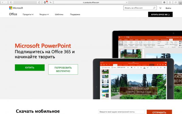 Презентацияны қалай жасауға болады: Microsoft PowerPoint