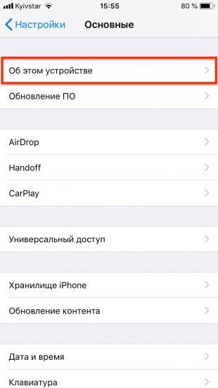 Сатып алудан бұрын iPhone-ны қалай тексеруге болады: Сериялық нөмір мен IMEI тексеріңіз