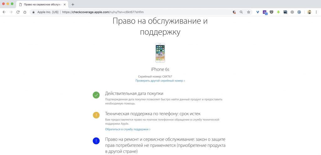 Apple веб-сайтындағы iPhone-ны сериялық нөмірге қалай тексеруге болады
