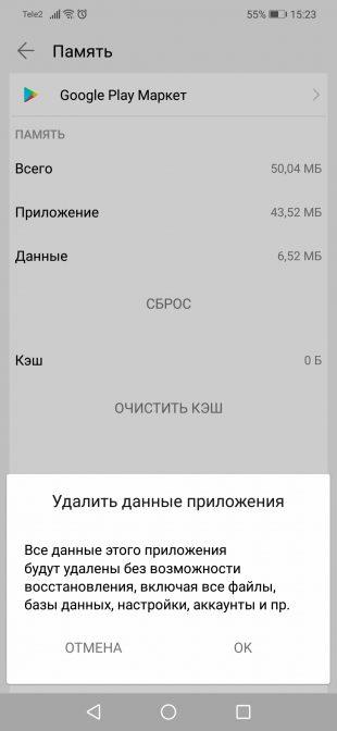 خطا Google Play: داده های Google Play را حذف کنید