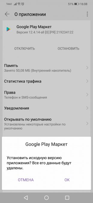 خطای Google Play: به روز رسانی Google Play را حذف کنید