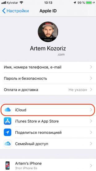 Cách chuyển dữ liệu từ iPhone sang iPhone: Tạo bản sao lưu iCloud