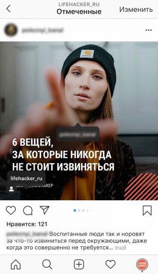 Как удалить своё имя с чужого фото в Instagram