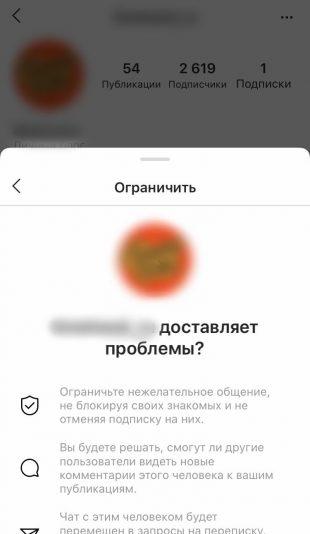 Как ограничить профиль в Instagram
