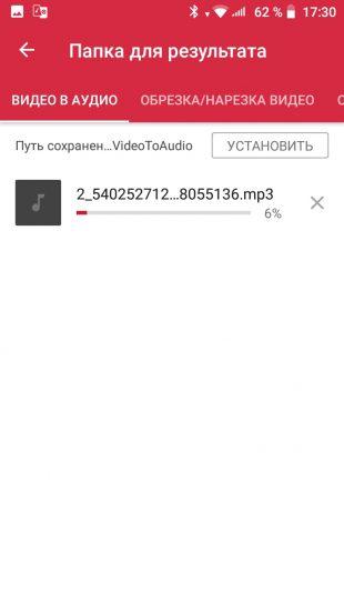 как извлечь звук из видео на андроид