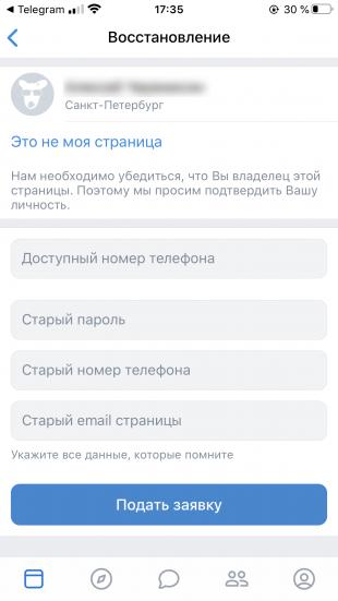Как восстановить доступ к странице «ВКонтакте»: выполняйте все инструкции