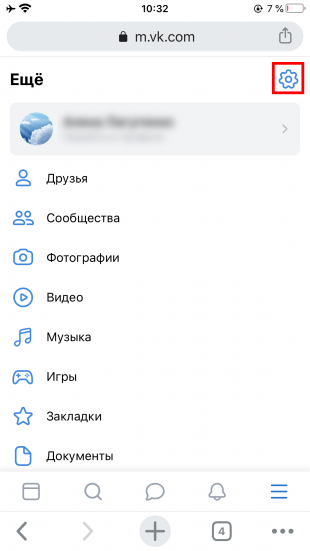 "How to remove a page in ""VK"" from the phone: click on the gear"
