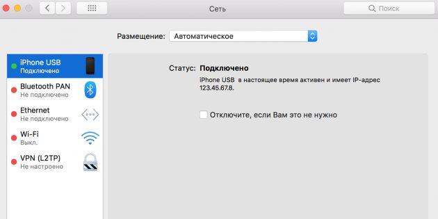 Интернетті iPhone-дан қалай таратуға болады: «iPhone USB» таңдаңыз
