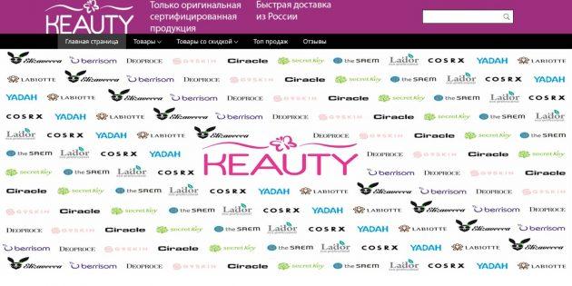 Российские магазины AliExpress: Keauty