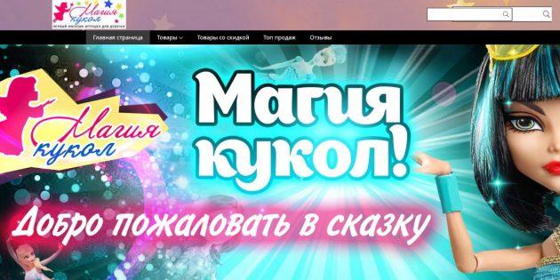 Российские магазины AliExpress: DollMagic