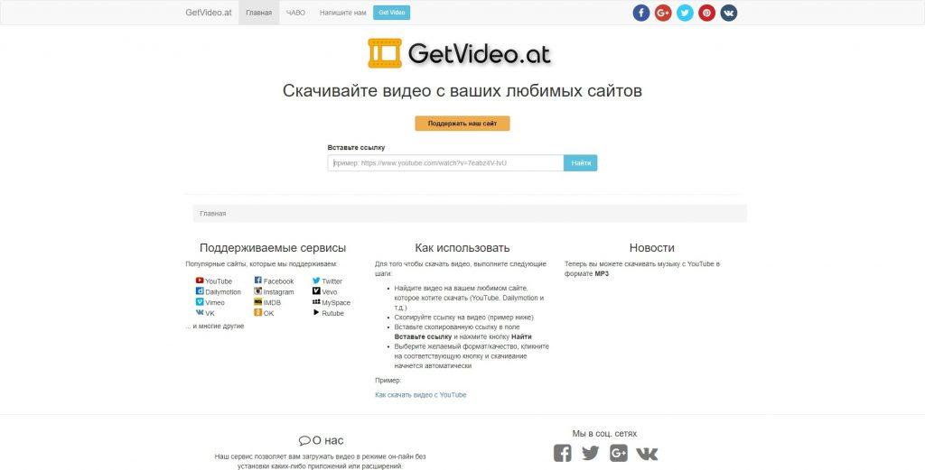 Как скачать видео с ВК: перейдите на сайт-загрузчик