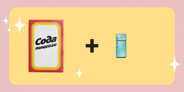 Справиться с неприятным запахом из холодильника