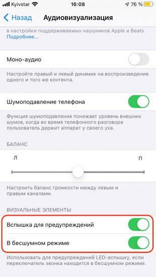 """Πώς να ενεργοποιήσετε το φλας όταν καλείτε το iPhone: Ενεργοποιήστε το """"Flash για προειδοποιήσεις"""" και """"σε σιωπηρή λειτουργία"""""""