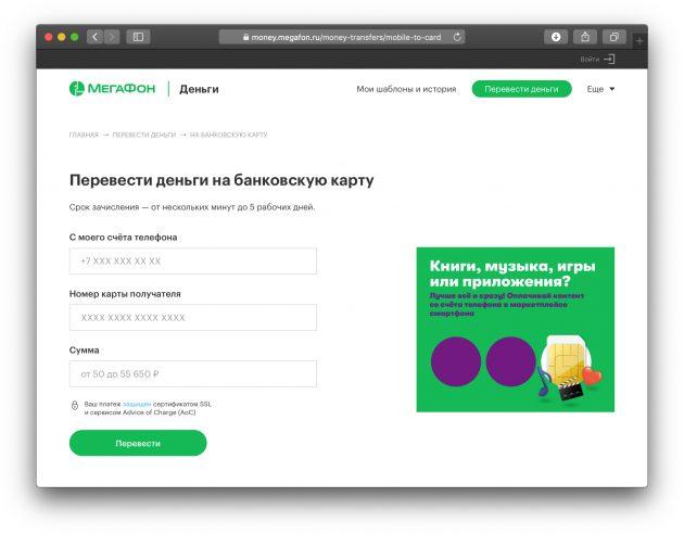 """Telefon numarasından parayı """"Megafon"""" sitesindeki haritaya nasıl aktarılır"""