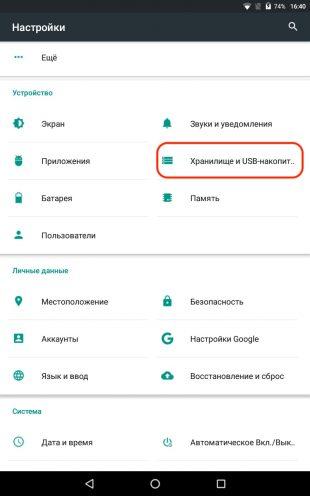 """यदि फ़ोन मेमोरी कार्ड नहीं देखता है तो क्या करें: """"सेटिंग्स"""" → """"स्टोरेज और यूएसबी ड्राइव"""" खोलें"""
