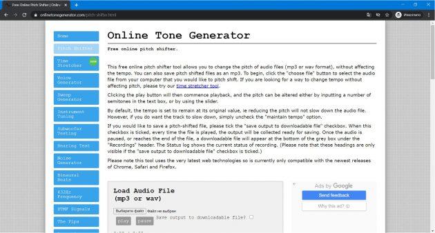 Φωνητική αλλαγή στο διαδίκτυο: Γεννήτρια ηλεκτρονικού τόνου