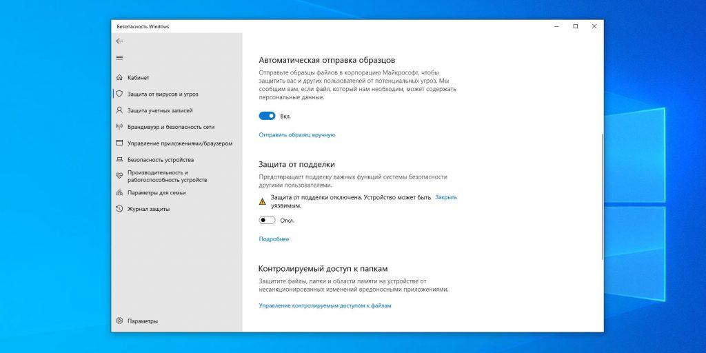 """Paano I-disable ang """"Windows Defender"""": I-off ang """"proteksyon laban sa palsipikasyon"""" parameter"""
