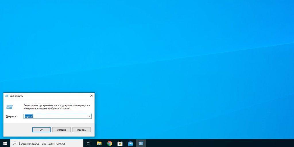 """Paano i-disable ang """"Windows Defender"""": Ipasok ang utos"""