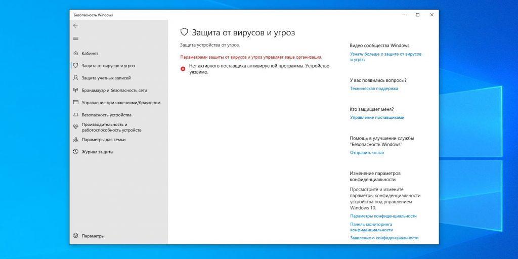 """Paano i-disable ang """"Windows Defender"""": I-reboot at suriin ang """"Windows Security"""""""