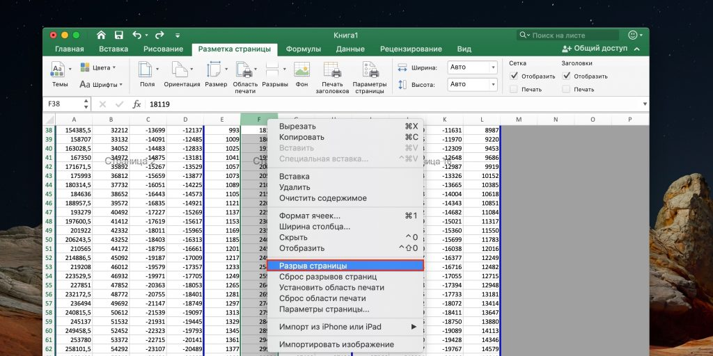 Comment ajouter une pause de page à Excel