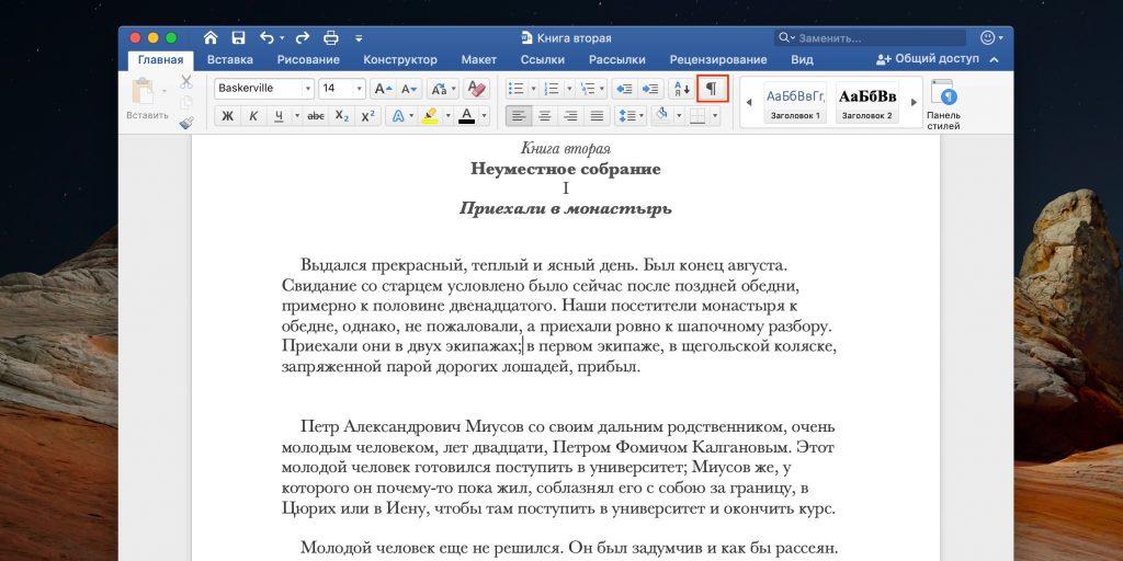 Comment supprimer la page Break in Word: Cliquez sur l'icône de paragraphe