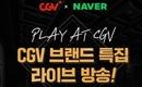 韓国の大手映画館CGVがNAVERと協業へ…ライブ配信&オンラインストアが本格始動