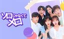 Weki Meki チェ・ユジョン&キム・ドヨン主演、ウェブドラマ「ソロじゃなくてメロ」7月24日よりHuluにて独占配信が決定