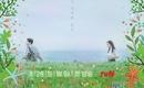シン・ミナ&キム・ソンホ主演、新ドラマ「海街チャチャチャ」予告ポスターを公開…韓国で8月28日に放送スタート