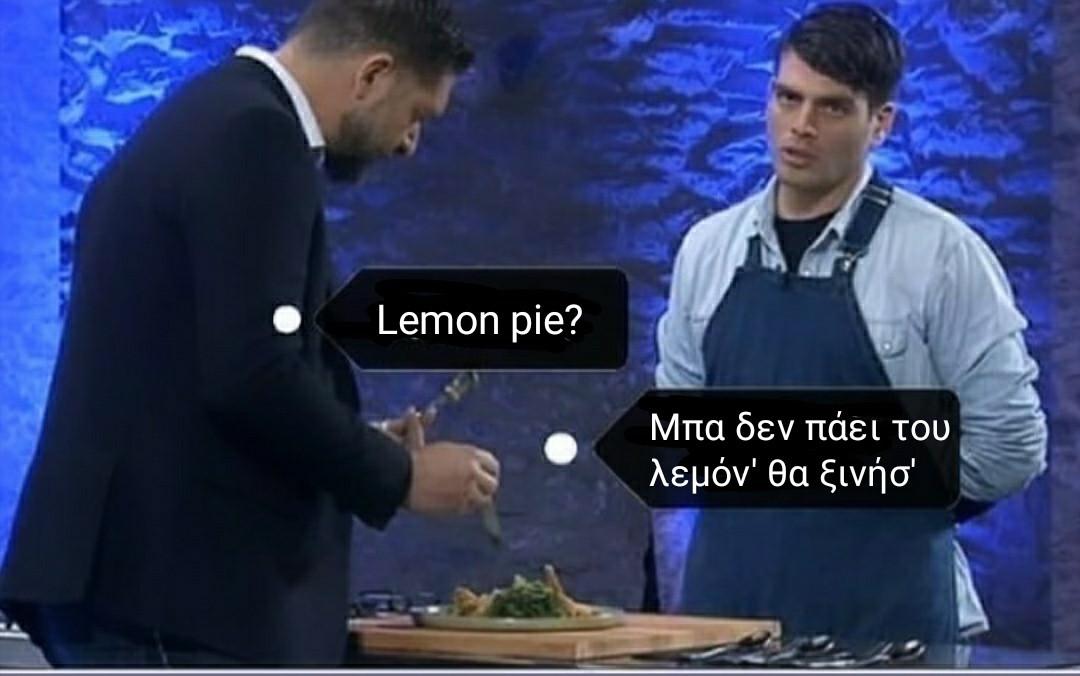 Με λεμόνι